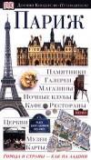 Жудожественная литература на французском языке